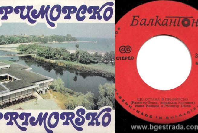 Песен за Приморско – Мими Иванова