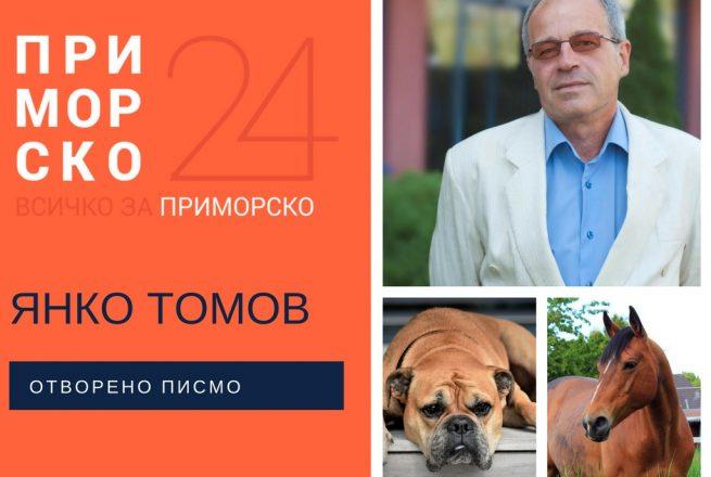 Янко Томов с отворено писмо