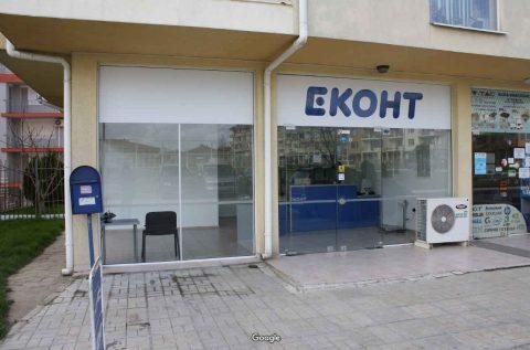 Еконт Експрес офис Приморско