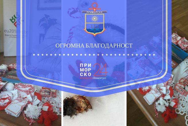 Посолството на Словакия с огромна благодарност към училищното настоятелство и Община Приморско