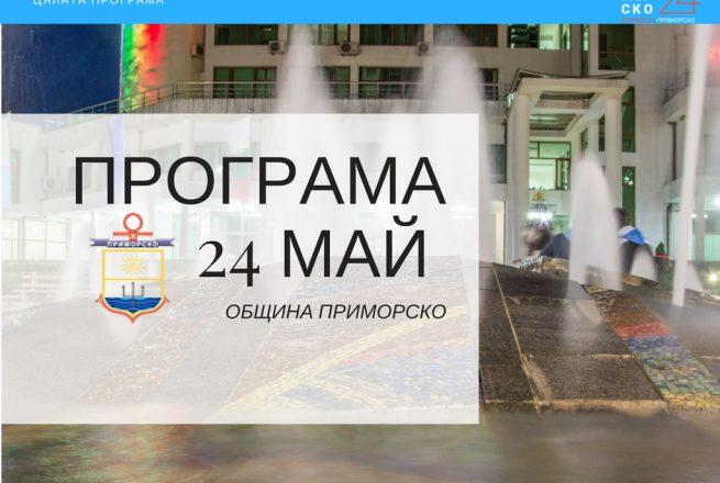 Цялата програма за празника на Приморско – 24 май 2018
