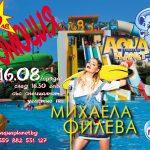 михаела филева в аквапарк Приморско