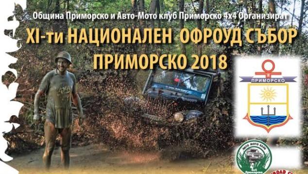 НАЦИОНАЛЕН ОФРОУД СЪБОР – ПРИМОРСКО 2018
