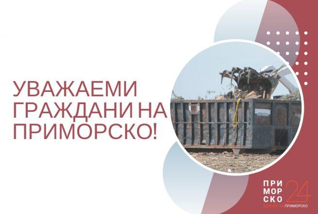 Определено място за изхвърляне на строителени отпадъци и земна маса
