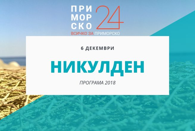 НИКУЛДЕН 2018 – ПРОГРАМА НА ОБЩИНА ПРИМОРСКО