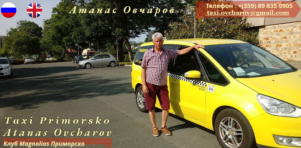 Такси Приморско – Атанас Овчаров – 0898350905