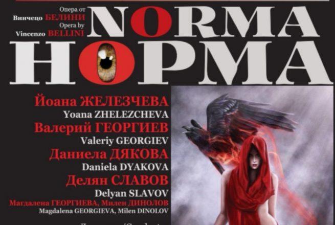 Истинска опера на Бегликташ – за първи път в България